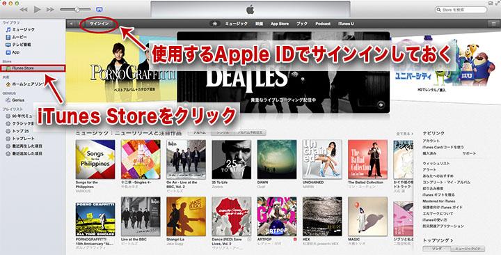 iTunesでダウンロード
