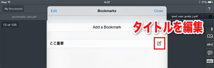 ブックマークのタイトル変更