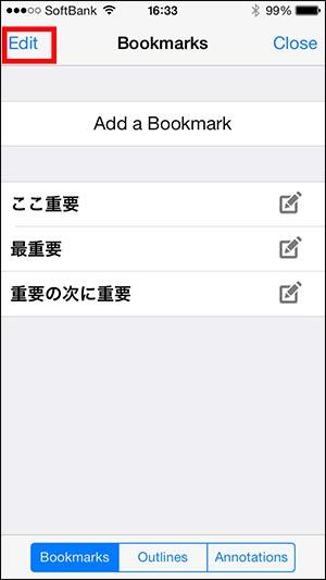 ブックマーク編集
