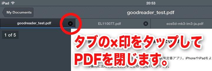 PDFを閉じる