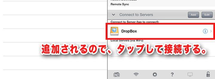 DropBoxに接続する