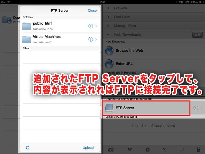FTPサーバーに接続