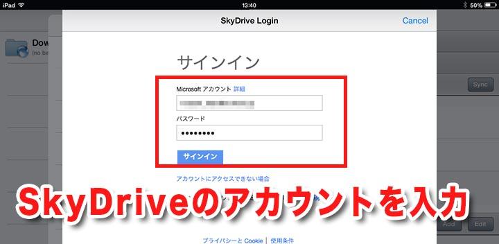 SkyDriveに接続