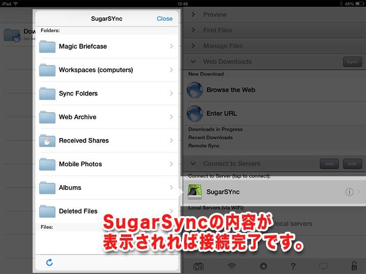SugarSyncに接続