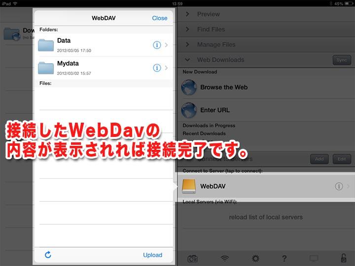 WevDAVへ接続