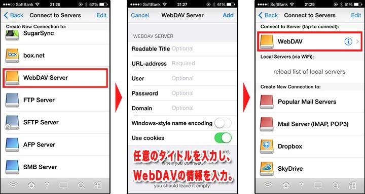 WebDAVに接続