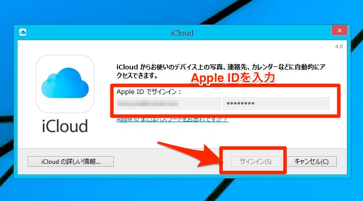 Apple ID サインイン