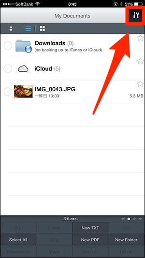 ファイル管理モード